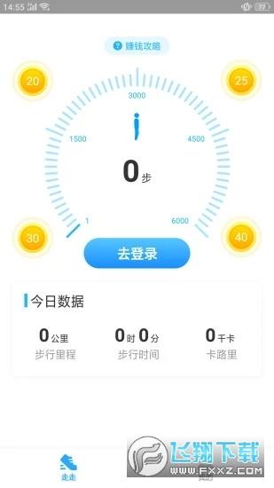 散步宝走路赚钱app1.0.0福利版截图1