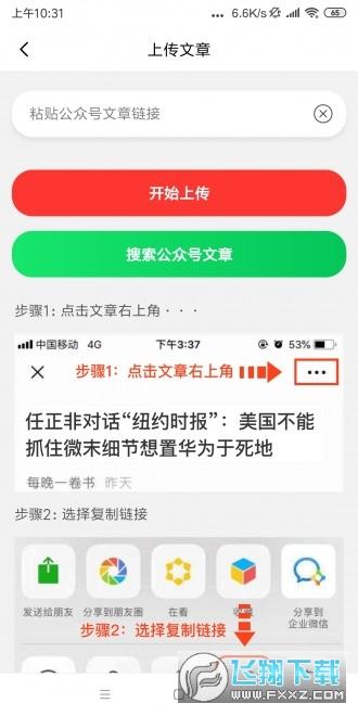 全民转转发赚钱app1.0.1最新版截图0