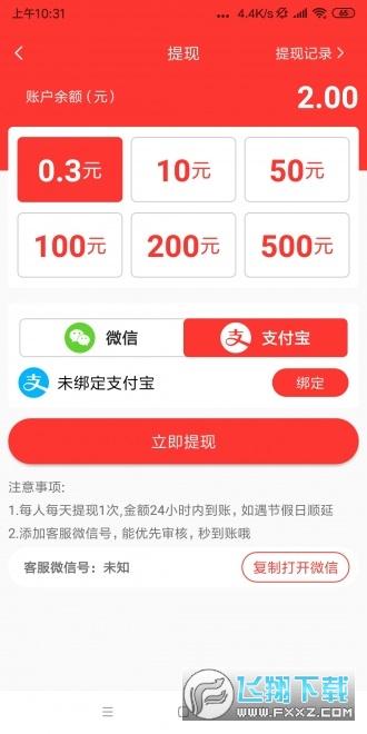 全民转转发赚钱app1.0.1最新版截图1