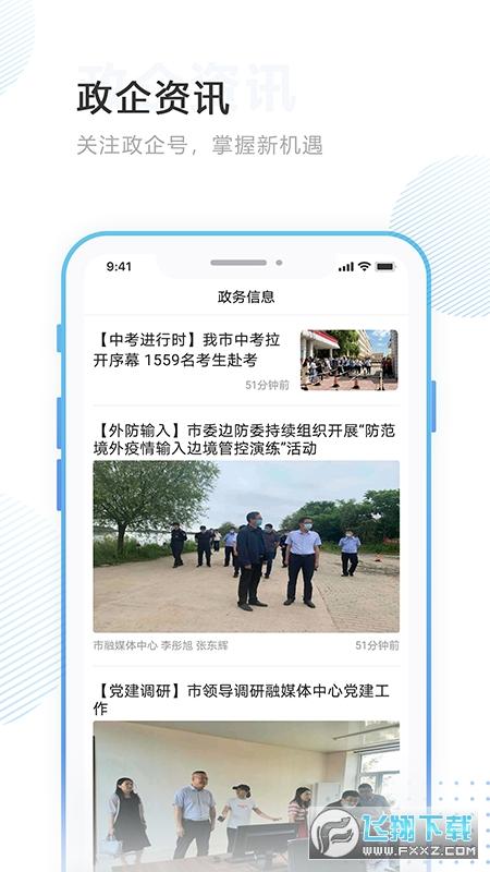掌沃依安app3.6安卓版截图0