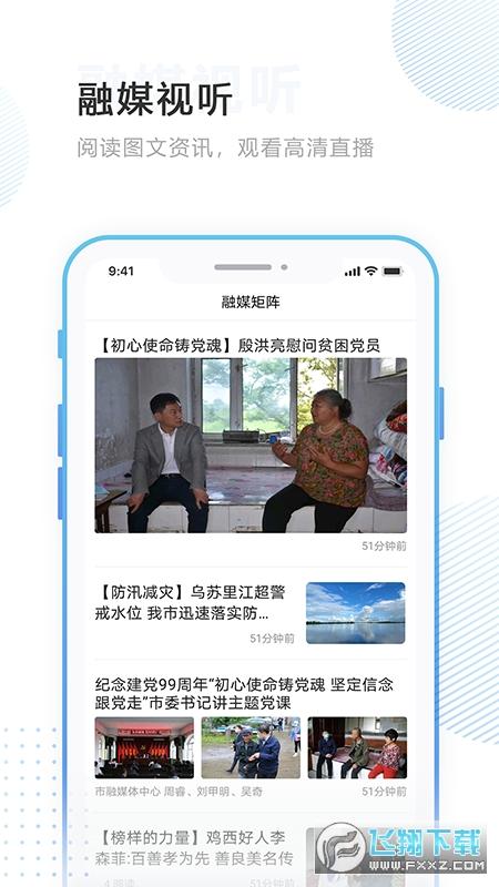 掌沃依安app3.6安卓版截图1