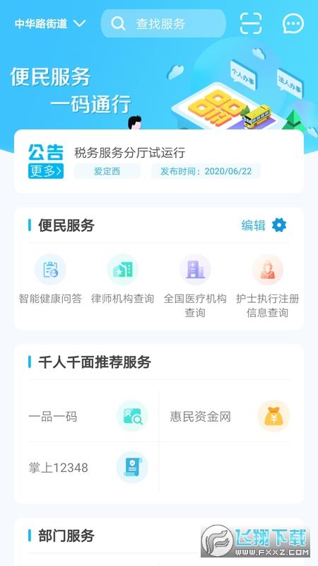 i定西(定西掌上政府)app