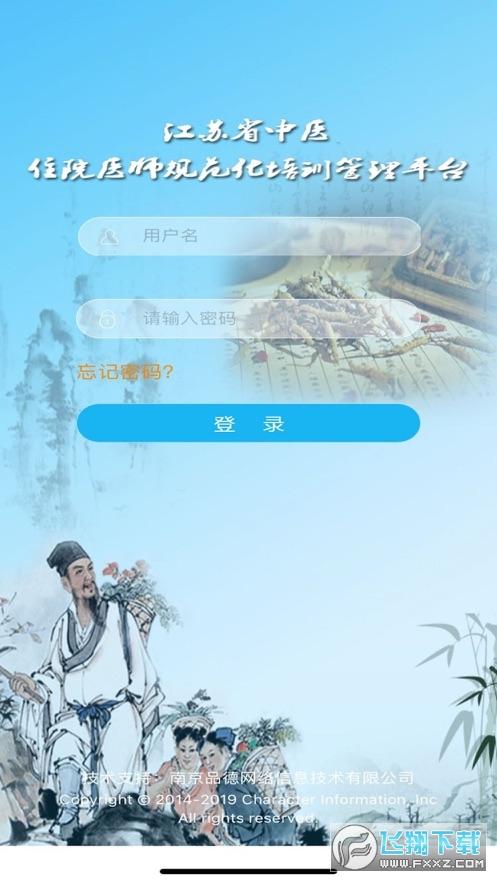 江苏中医住培官网app公开课程软件1.0.26最新版截图0