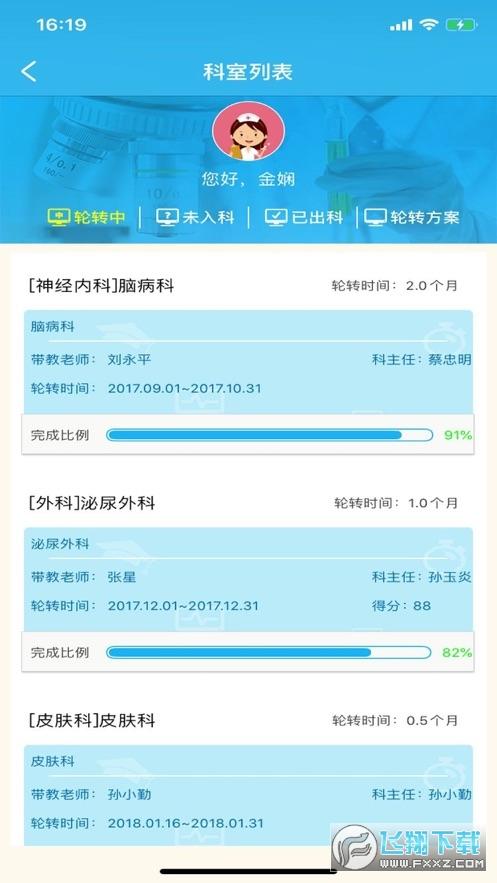 江苏中医住培官网app公开课程软件1.0.26最新版截图2