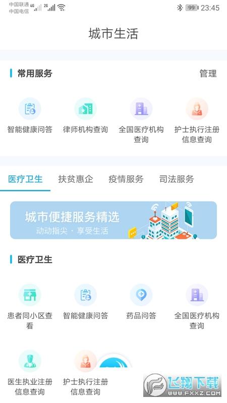 i定西(定西掌上政府)appv1.0.4卓版截图2