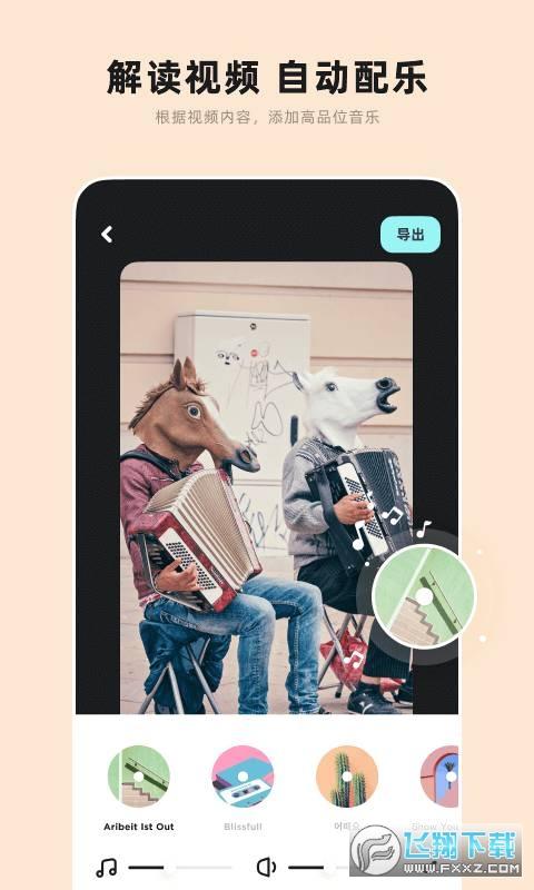 闪光视频拍摄神器app1.02.2安卓版截图2