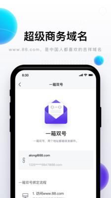 完美邮箱app官方版