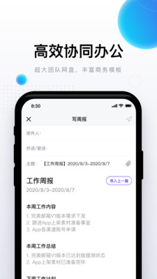 完美邮箱app官方版V1.0.4最新版截图1