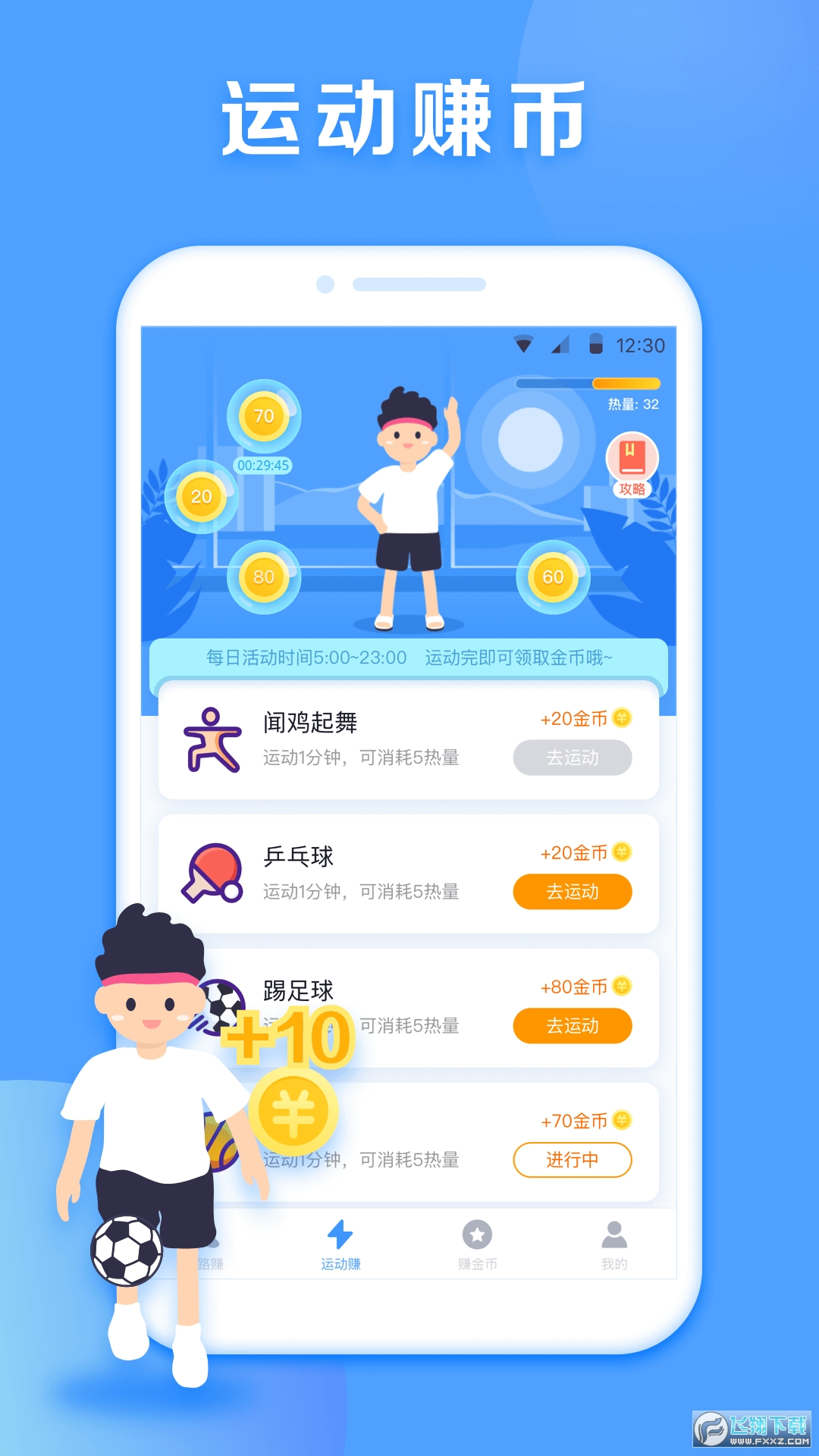 步步盈极速版app1.4.3免费版截图1
