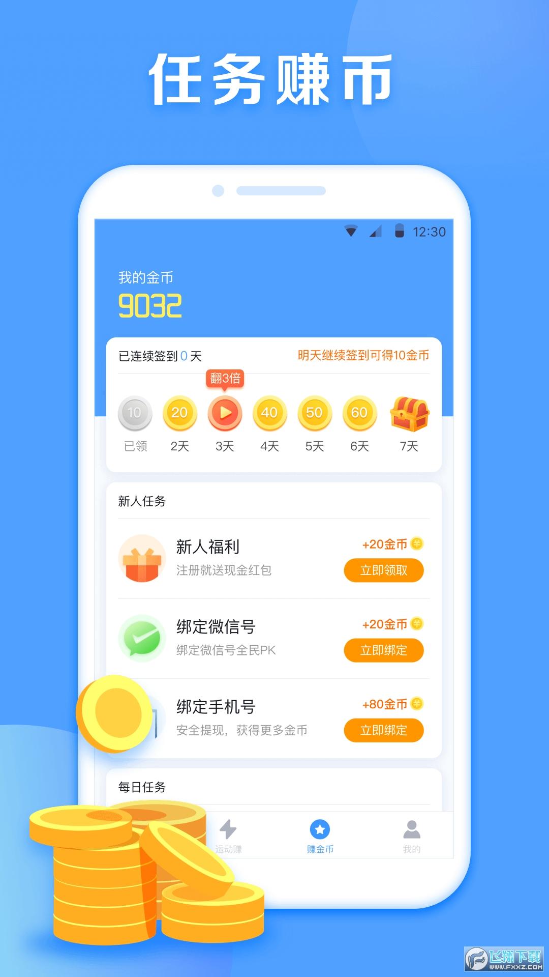步步盈极速版app1.4.3免费版截图2