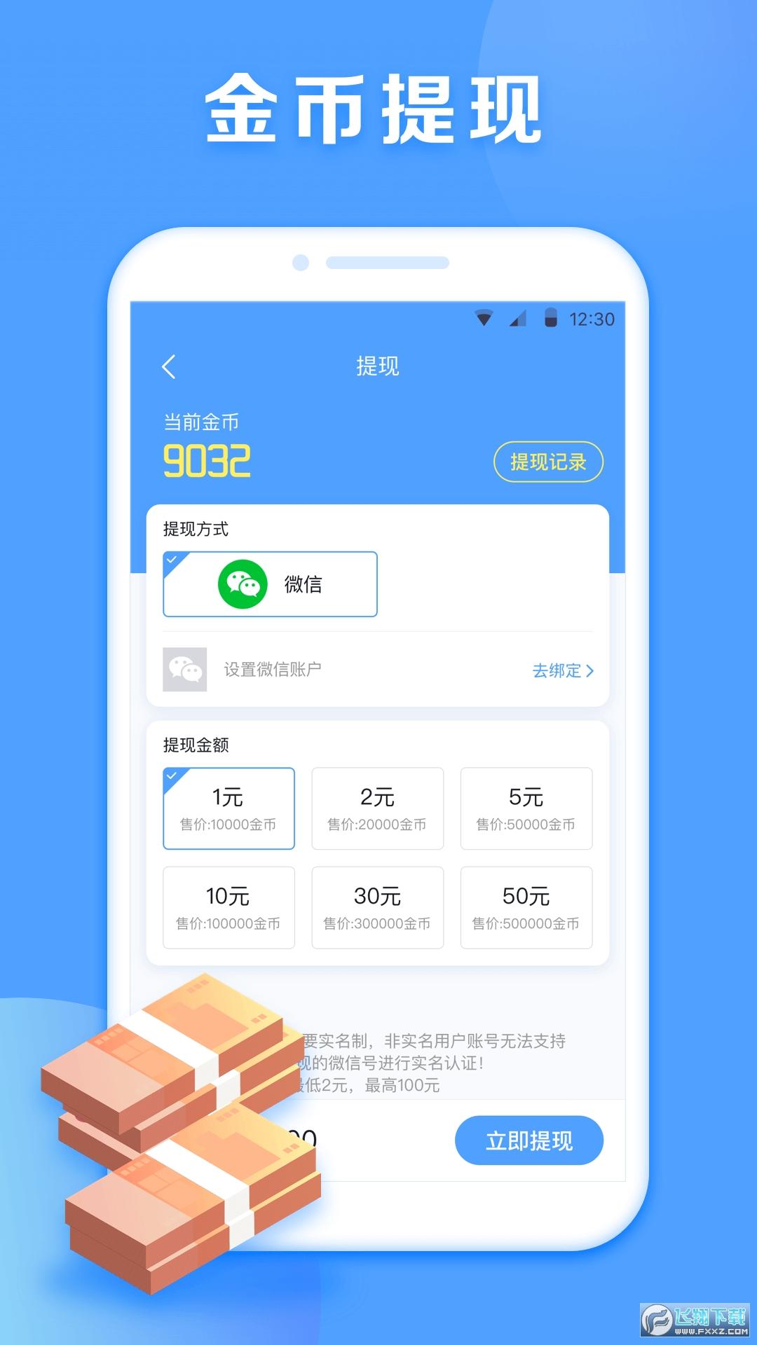 步步盈极速版app1.4.3免费版截图0