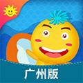同步学广州版2020最新版4.0.1