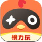 接力玩云游戏平台v3.4.4手机版