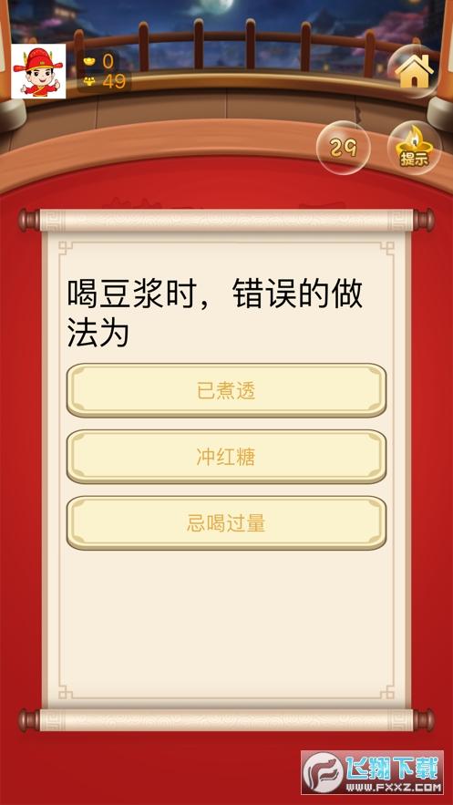 答题状元翻倍奖金红包v1.0.0安卓版截图1