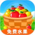 天天果园红包版免费送水果V1.0.3分红版