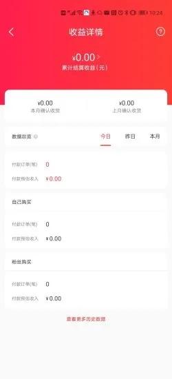 淘品客appv3.5.1官方版截图2