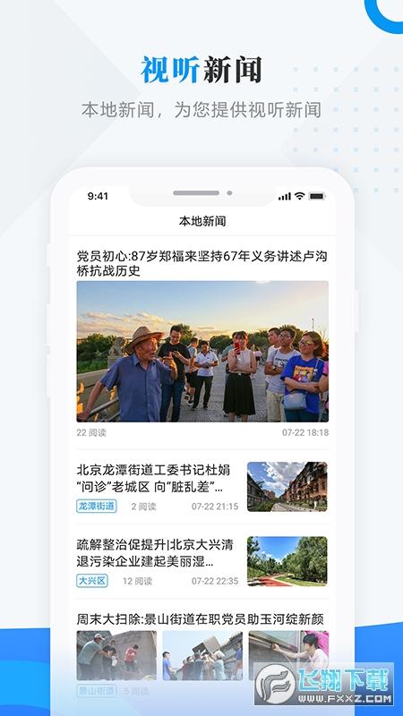 孙吴融媒安卓版v3.6.1最新版截图1