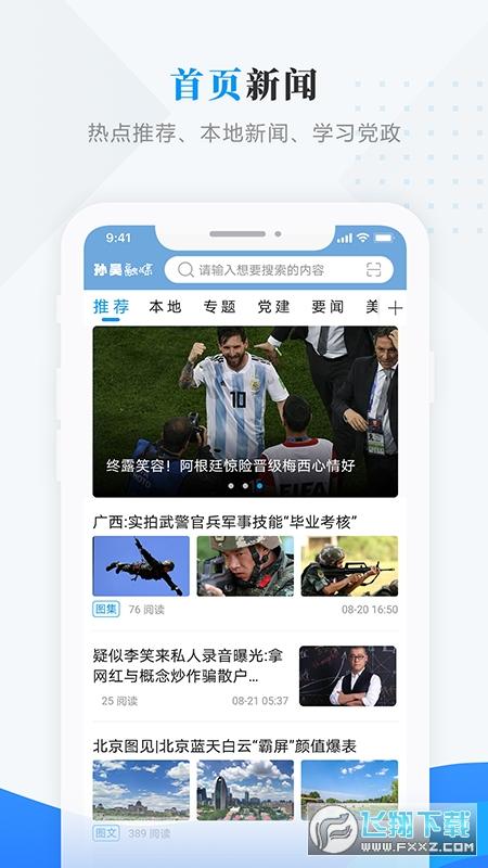 孙吴融媒安卓版v3.6.1最新版截图3