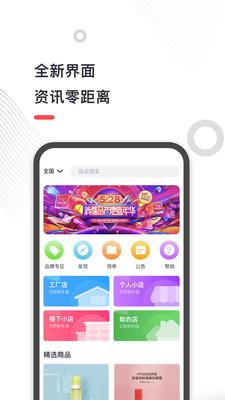 地摊儿app1.0.1安卓版截图3