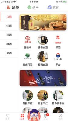 喝酒么app官方版1.0.99最新版截图2