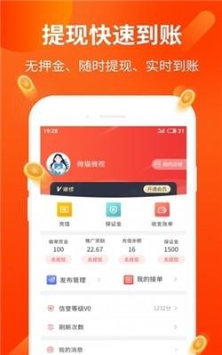 钰凰抢单任务平台1.0红包版截图0