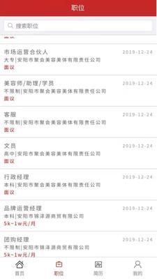 安阳人才网appv1.3安卓版截图3