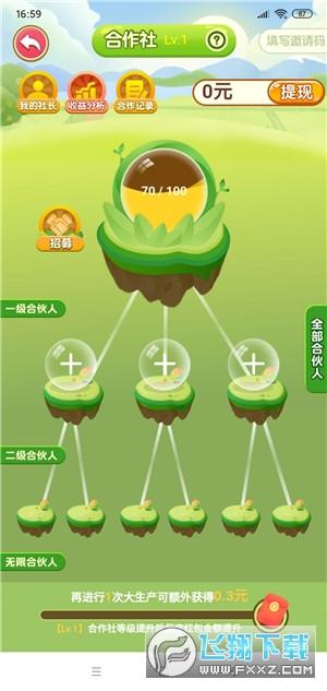 分红果园领水果赚钱app1.0.1安卓版截图2
