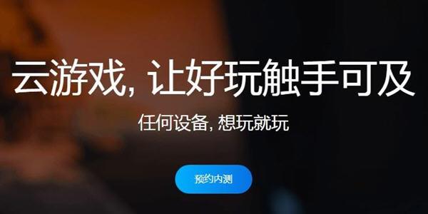 免费云游戏平台_云游戏平台安卓版_云游戏平台推荐
