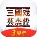 三国戏英杰传30000元宝内购破解版v3.30最新版