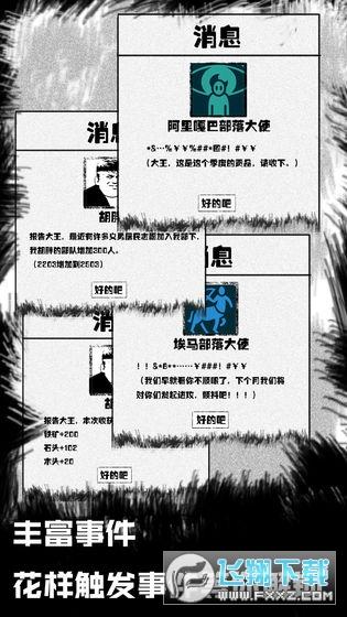纸上部落手机版v1.0安卓版截图0