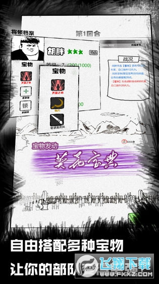 纸上部落手机版v1.0安卓版截图2