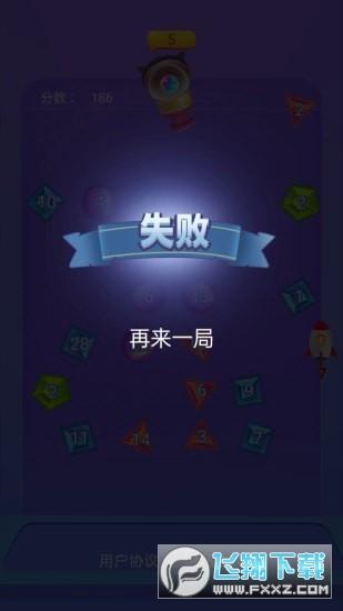 一起来弹球小游戏v0.1.0手机版截图2