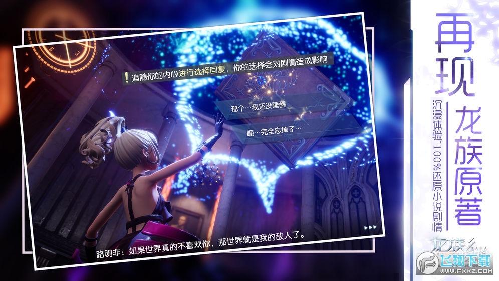 龙族幻想无限钻石破解版v1.5.209最新版截图3