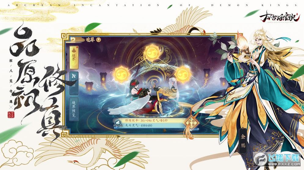 太古妖皇诀无限灵石版2.0.1内购破解版截图2