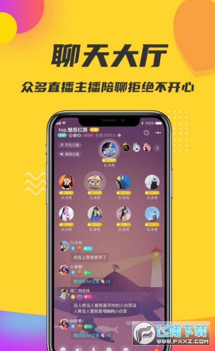 鸭鸭语音红包版1.0最新版截图2