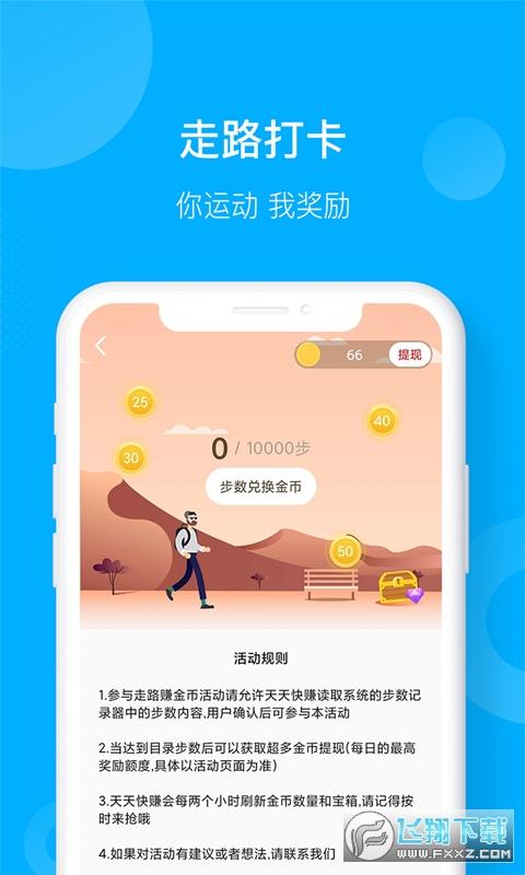 趣爱运动赚钱官方appv1.0.1最新版截图0