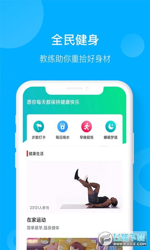 趣爱运动赚钱官方appv1.0.1最新版截图2