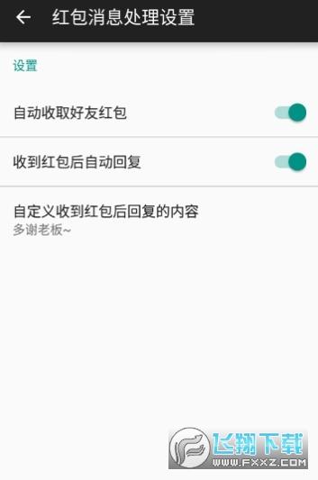微信全能脚本工具1.21最新版截图1