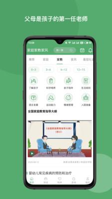 家庭家教家风app官方版1.0最新版截图0