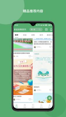 家庭家教家风app官方版1.0最新版截图1