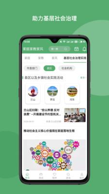 家庭家教家风app官方版1.0最新版截图2