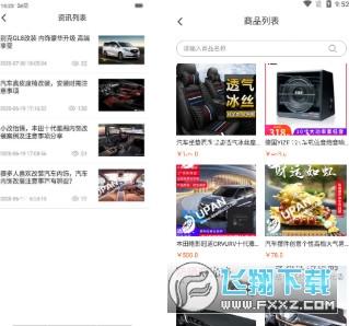 嘟嘟改车appv1.0 安卓版截图1