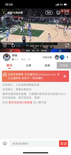 看球宝NBA免费app2.1最新版截图1