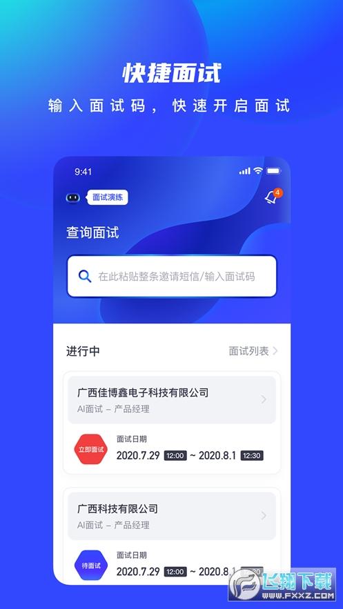 AI优聘app官方版1.7.0安卓版截图1