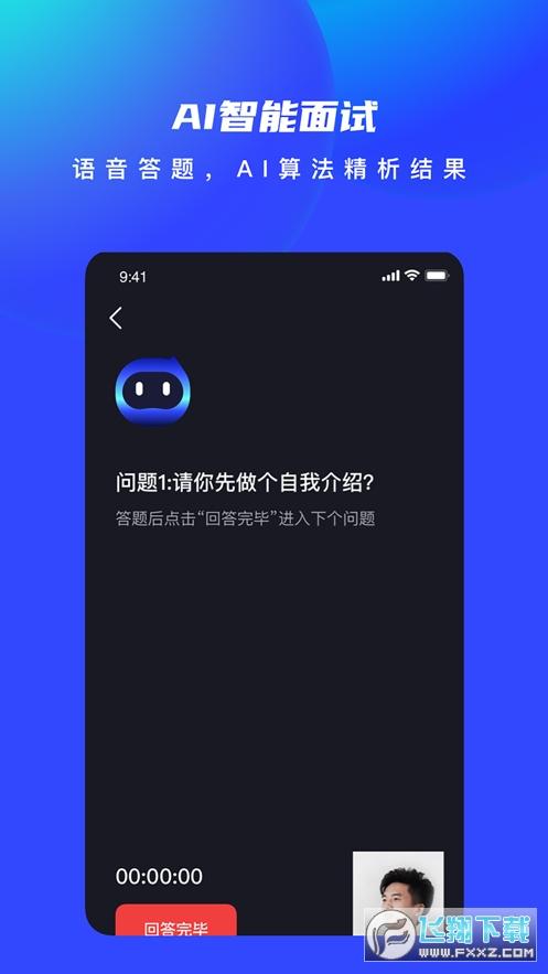 AI优聘app官方版1.7.0安卓版截图2