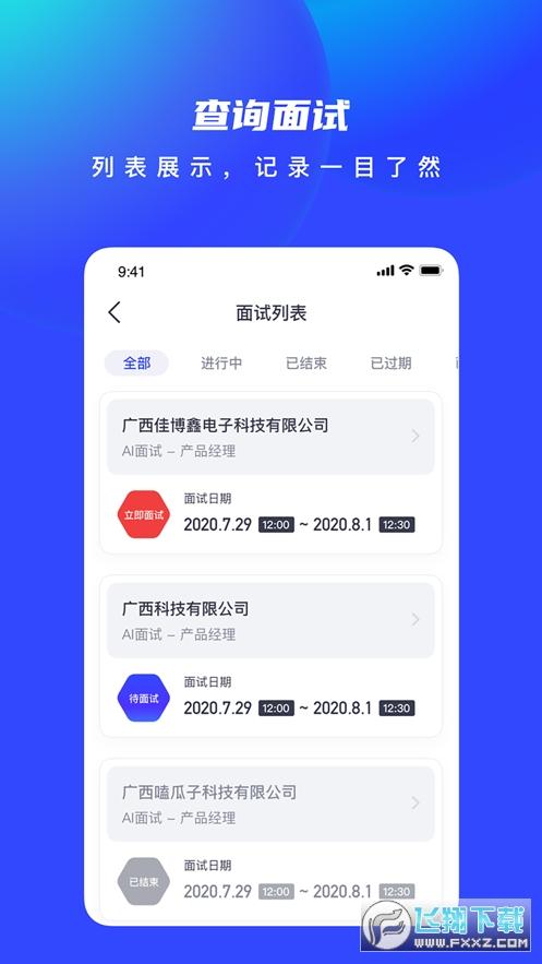 AI优聘app官方版