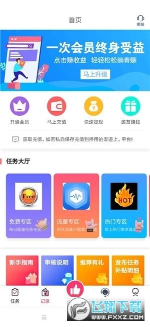 赞分享抖音点赞评论赚钱app1.0.2免费版截图1