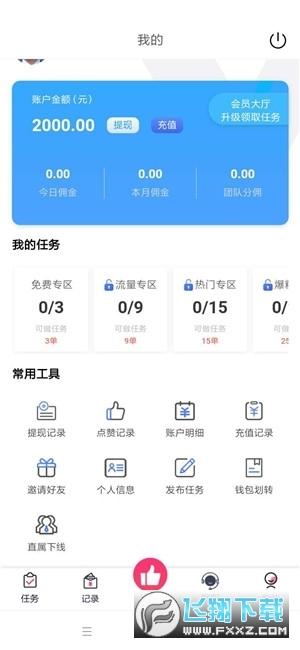 赞分享抖音点赞评论赚钱app1.0.2免费版截图2