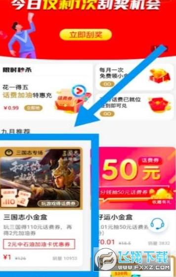 三国志小金盒免费领话费v1.0安卓版截图1