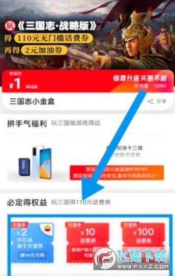 三国志小金盒免费领话费v1.0安卓版截图2
